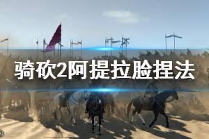 《骑马与砍杀2》阿提拉怎么捏 阿提拉脸捏法分享
