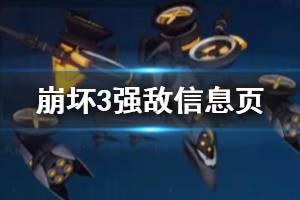 《崩坏3》3.9强敌信息页功能介绍 关卡详细强敌介绍功能上线
