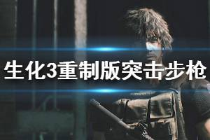 《生化危机3重制版》突击步枪怎么获得 突击步枪获得方法介绍