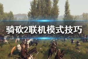 《骑马与砍杀2》联机模式技巧推荐 联机模式怎么玩
