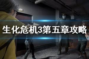 《生化危机3重制版》重返地铁站剧情怎么玩 第五章图文流程说明