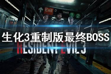 《生化危机3重制版》最终boss怎么打 地狱最终boss攻略介绍