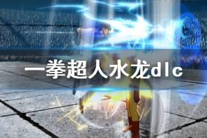 一拳超人无名英雄中文版图片