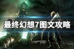 《最终幻想7:重制版》图文攻略:流程攻略+战斗系统+武器收集+BOSS打法+支线任务+魔晶石系统+小游戏攻略【游侠攻略组】