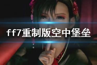 《最终幻想7重制版》空中堡垒boss怎么打?空中堡垒boss打法详解