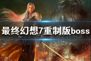 《最终幻想7重制版》boss打法攻略汇总 全boss图鉴一览