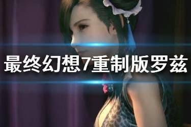 《最终幻想7重制版》罗兹弱点是什么?罗兹boss战打法技巧