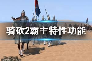 《骑马与砍杀2》特性有什么用 游戏特性功能介绍
