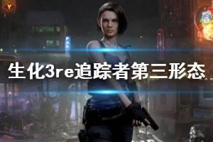 《生化危机3重制版》追踪者第三形态打法详解 复仇女神怎么打?