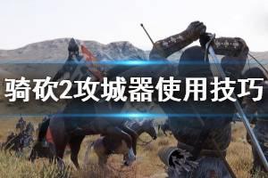 《骑马与砍杀2》攻城器械怎么用 攻城器械使用技巧分享