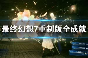《最终幻想7重制版》全成就奖杯汇总表 成就奖杯有哪些?
