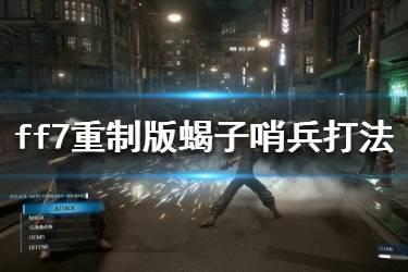 《最终幻想7重制版》蝎子哨兵怎么打?蝎子哨兵打法详解