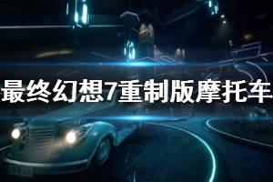 《最终幻想7重制版》摩托车小游戏怎么玩?摩托车成就解锁方法