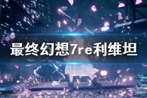 《最终幻想7重制版》利维坦怎么打?利维坦BOSS战打法演示