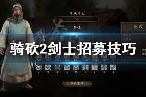 《骑马与砍杀2》剑士怎么招募 剑士招募技巧介绍