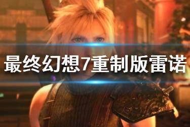 《最终幻想7重制版》雷诺掉落物是什么?雷诺弱点及打法介绍