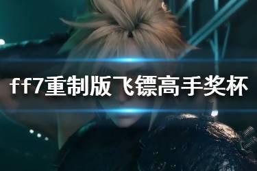 《最终幻想7重制版》飞镖怎么玩?飞镖高手奖杯解锁方法