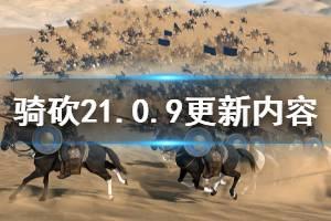 《骑马与砍杀2》1.0.9更新内容一览 4月10日更新了什么