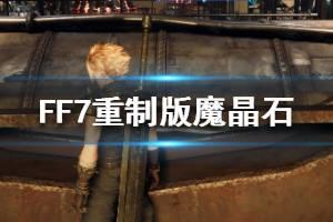 《最终幻想7重制版》魔晶石怎么获得 魔晶石获得攻略