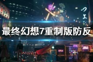 《最终幻想7重制版》怎么防反 防反技巧介绍