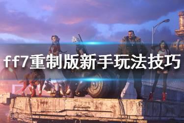 《最终幻想7重制版》怎么玩?新手玩法技巧分享