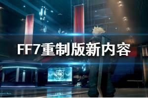 《最终幻想7重制版》新内容有哪些 新玩法特色介绍
