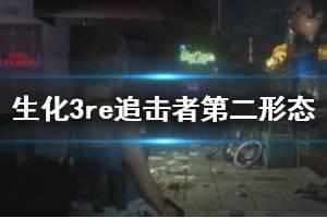 《生化危机3重制版》追踪者第二形态怎么打?追击者第二形态打法攻略