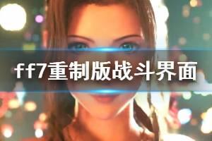 《最终幻想7重制版》战斗界面功能介绍 战斗界面说明