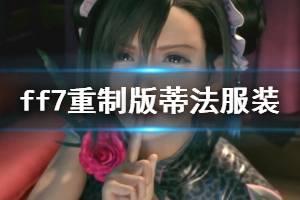 《最终幻想7重制版》蒂法和爱丽丝服装有哪些?蒂法和爱丽丝服装解锁方法