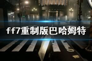 《最终幻想7重制版》巴哈姆特怎么打?巴哈姆特打法视频