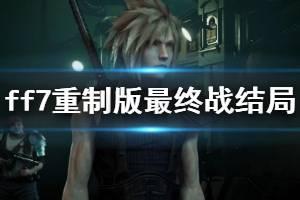 《最终幻想7重制版》结局是什么?最终战结局视频攻略