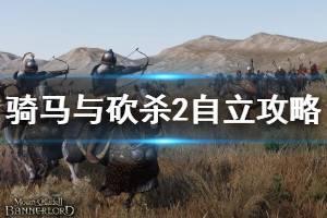 《骑马与砍杀2》自立攻略技巧心得 自立王国要素有哪些?