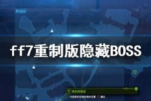 《最终幻想7重制版》隐藏BOSS召唤兽打法攻略 隐藏boss怎么打?