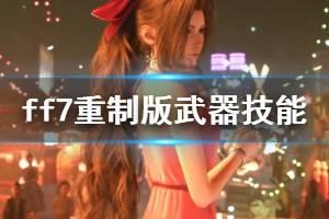 《最终幻想7重制版》武器技能盘有什么用?武器技能盘作用介绍