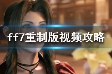 《最终幻想7重制版》视频攻略合辑 全流程实况视频攻略