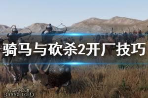 《骑马与砍杀2》开厂技巧推荐 游戏开厂有什么技巧