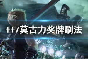 《最终幻想7重制版》莫古力奖牌怎么刷 莫古力奖牌刷法分享