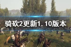 《骑马与砍杀2》怎么更新1.10版本 更新1.10版本方法一览