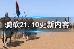 《骑马与砍杀2》1.10更新内容介绍 1.10更新了什么