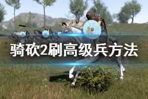 《骑马与砍杀2》怎么刷高级兵 刷高级兵方法分享