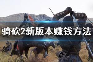 《骑马与砍杀2》新版本前期赚钱方法推荐 新版本怎么赚钱