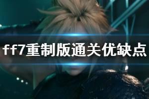 《最终幻想7重制版》通关优缺点评价 一周目通关心得分享