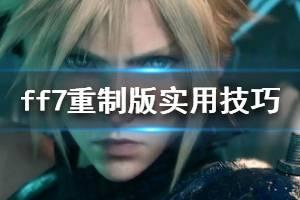 《最终幻想7重制版》战斗有什么技巧?游戏实用技巧分享