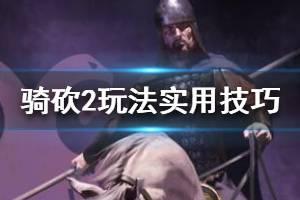 《骑马与砍杀2》玩法实用小技巧分享 封地规则是什么?