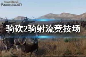 《骑马与砍杀2》竞技场骑射流怎么打 骑射流竞技场攻略介绍