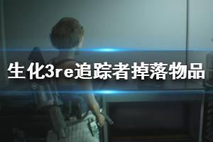 《生化危机3重制版》追踪者掉落物品介绍 追踪者掉落品有哪些?