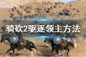 《骑马与砍杀2》怎么驱逐领主 领主驱逐方法介绍