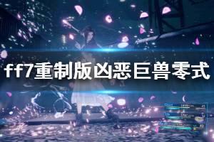 《最终幻想7重制版》凶恶巨兽零式怎么打 凶恶巨兽零式打法技巧介绍