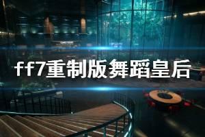 《最终幻想7重制版》舞蹈皇后成就怎么解锁?舞蹈皇后奖杯解锁方法