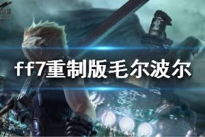 《最终幻想7重制版》毛尔波尔击杀方法介绍 毛尔波尔BOSS怎么打